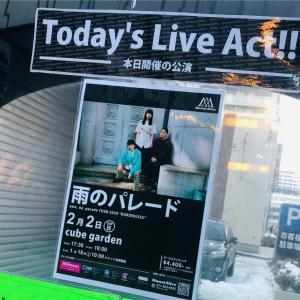 """雨のパレード TOUR 2020 """"BORDERLESS"""" ライブレポ&セットリスト(2020.02.02 札幌公演)"""