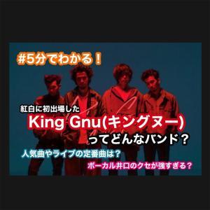【5分でわかる】King Gnuってどんなバンド?人気曲やおすすめ定番曲は?