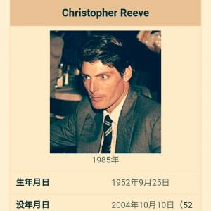 9月25日。クリストファー・リーヴさん。高木彬光さん。松尾和子さん。