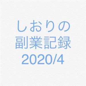 しおりの副業記録2020/4