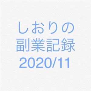 しおりの副業記録2020/11