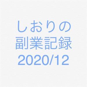 しおりの副業記録2020/12