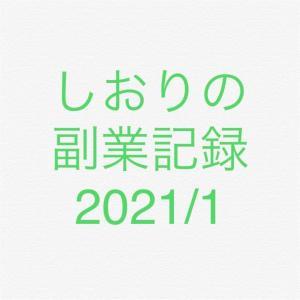しおりの副業記録2021/1