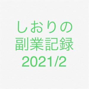 しおりの副業記録2021/2