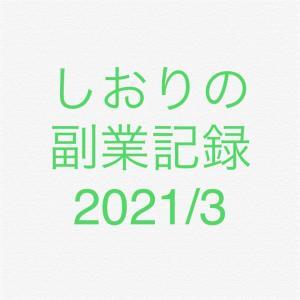 しおりの副業記録2021/3