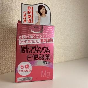 妊娠中に飲める便秘薬【酸化マグネシウムE便秘薬】を飲んでます