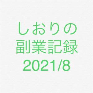しおりの副業記録2021/8