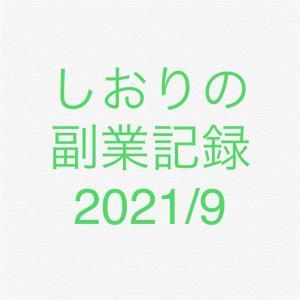 しおりの副業記録2021/9