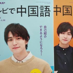 (入門編)NHKテキスト4月号  口試
