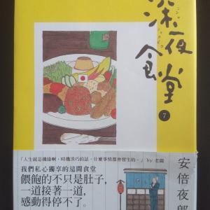 (勉強会)吃不慣中國菜