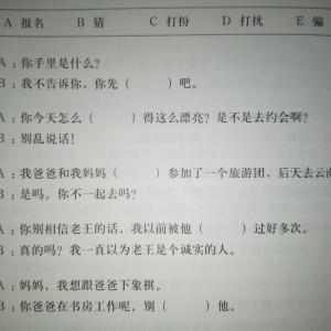 HSK4級「一日2問 中国語」 5日目