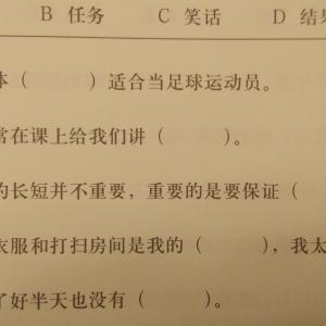 HSK4級「一日2問 中国語」7日目