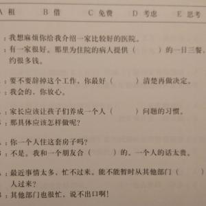 HSK4級「一日2問」9日目