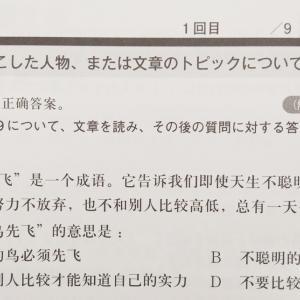 HSK4級「一日2問 中国語」10日目