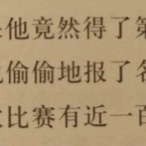 HSK4級「一日2問 中国語」 11日目