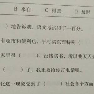 HSK4級「一日2問 中国語」28日目