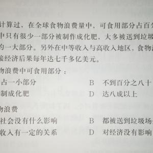 HSK4級「一日2問 中国語」30日目