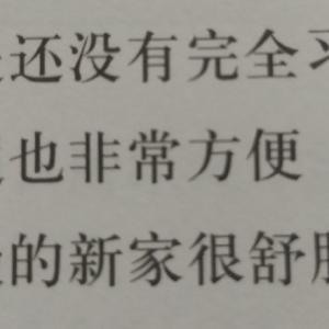 「一日2問 中国語」32日目