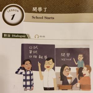 當代中文課程 第一課(對話)