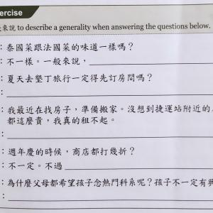 當代中文③ 第二課(練習問題1〜3)