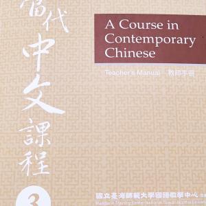 當代中文③ 第二課(練習1〜3)解答例