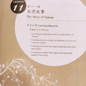 當代中文③第11課 練習1〜4