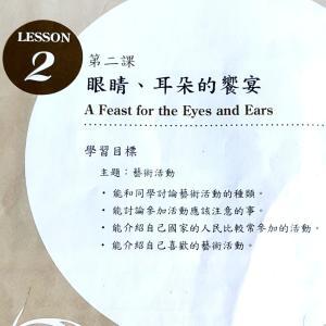 當代中文④ 第2課 【對話】