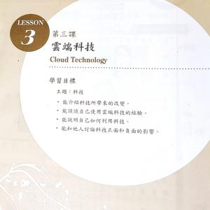 當代中文④ 第3課 【對話】
