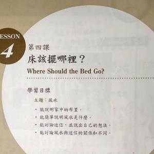 當代中文④ 第4課 【對話】