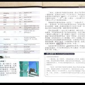 當代中文④第4課【短文】