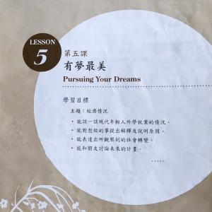 當代中文④ 第5課【對話】