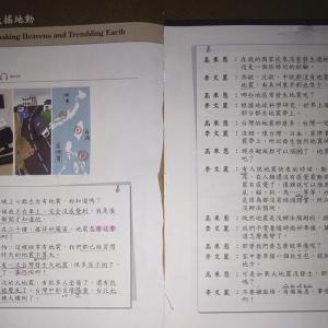 當代中文④第6課 練習1〜5
