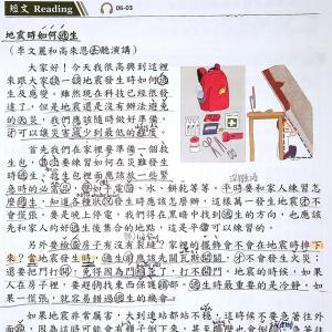 當代中文④第6課【短文】
