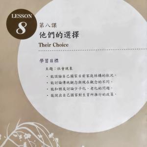 當代中文④ 第8課 【對話】