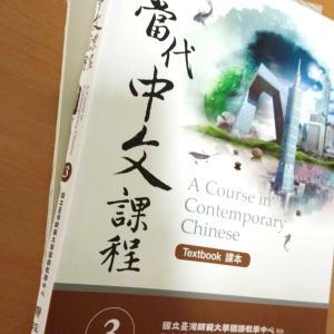 當代中文課程④ インデックス