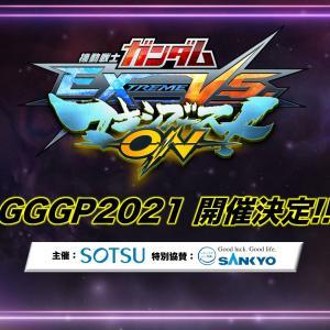 【マキオン】GGGP2021が開催決定!