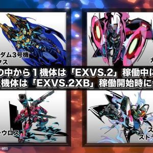 【EXVS2XB】新規参戦する4機体のコストが判明!
