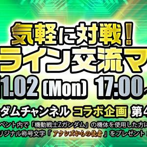 【EXVS2】オンライン交流マッチ第4弾が11月2日(月)に開催!称号獲得条件まとめ