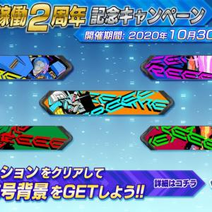 【EXVS2】EXVS.2のキービジュアル称号が獲得できる「稼働2周年キャンペーン」が開催!