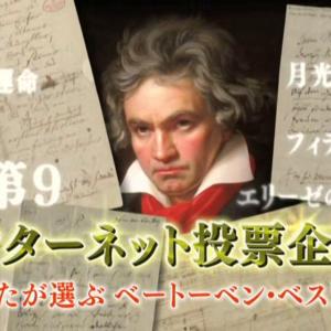 ベートーヴェン30選