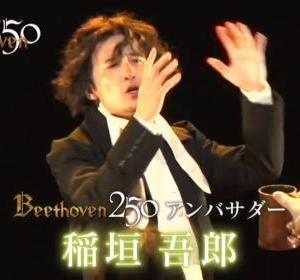 宝塚のベートーヴェン