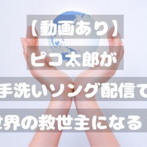 【動画あり】ピコ太郎が手洗いソング配信で世界の救世主になる?
