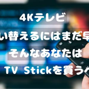 4Kテレビに買い替えるにはまだ早い。そんなあなたはFire TV Stickを買うべし!