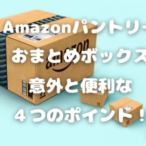 Amazonパントリーおまとめボックスで日用品のストック管理が必要なくなった?
