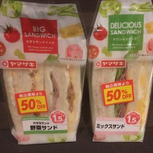 「野菜サンド」」ミックスサンド」