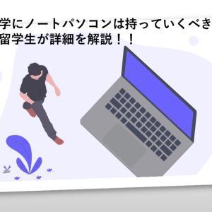 留学にノートパソコンは持っていくべき?? 元留学生が詳細を解説!!