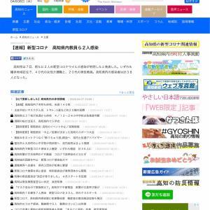 沖ノ島で新型コロナウィルス感染者