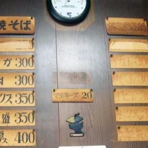 お好み焼き うえた 閉店 (四万十市)