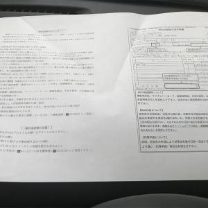 新型コロナウィルス 特別定額給付金の申し込み書類届きました!!