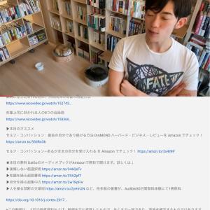 メンタリスト DaiGoさんの本が一冊無料で読めます オーディブル